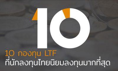 1O กองทุน LTF ที่นักลงทุนไทยนิยมลงทุนมากที่สุด