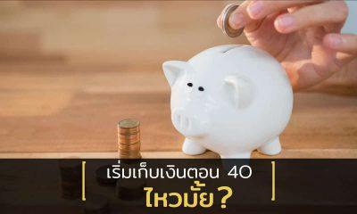 เริ่มเก็บเงินตอน 4O ไหวมั้ย?