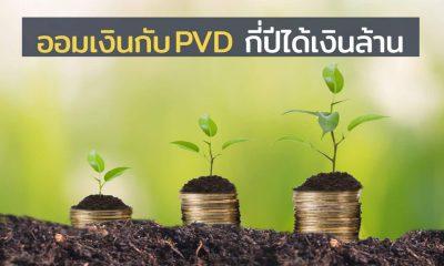 ออมเงินกับ PVD กี่ปีได้เงินล้าน?