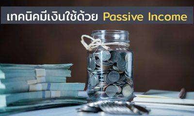 เทคนิคมีเงินใช้ ด้วย Passive Income