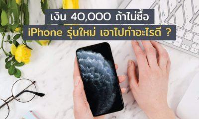 เงิน 4O,OOO ถ้าไม่ซื้อ iPhone รุ่นใหม่ เอาไปทำอะไรดี ?
