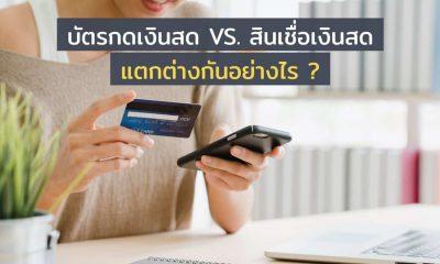 บัตรกดเงินสด VS. สินเชื่อเงินสด แตกต่างกันอย่างไร ?