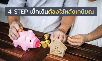 4 Step เช็กเงินต้องใช้หลังเกษียณ
