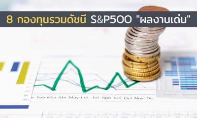 8 กองทุนรวมดัชนี S&P5OO ผลงานเด่น