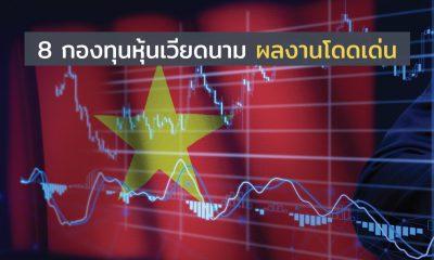 8 กองทุนหุ้นเวียดนาม ผลงานโดดเด่น