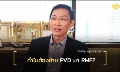 1 : 1 ทำไมต้องย้าย PVD มา RMF?
