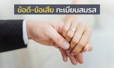 ข้อดี-ข้อเสียทะเบียนสมรส