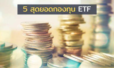 5 สุดยอดกองทุน ETF