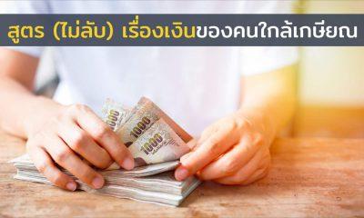 สูตร (ไม่ลับ) เรื่องเงินของคนใกล้เกษียณ